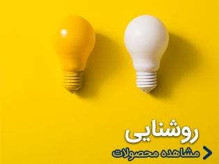 روشنایی