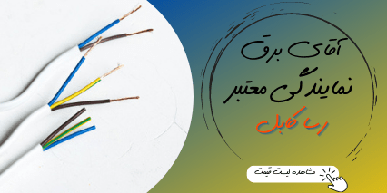 لیست سیم و کابل رسا کابل