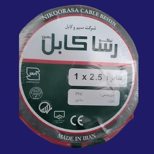 سیم و کابل رسا کابل
