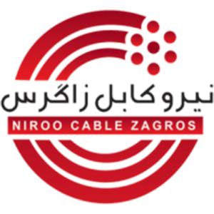 نیرو کابل زاگرس