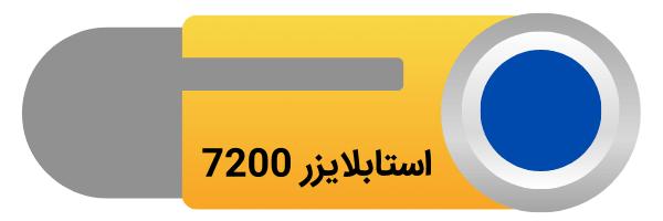 استابلایزر 7200