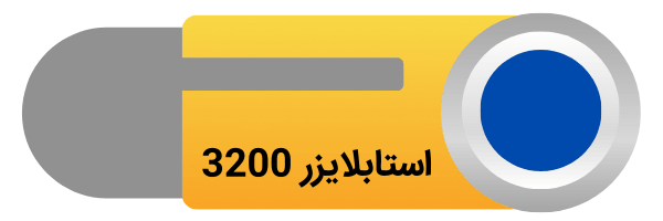 استابلایزر 3200