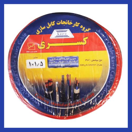 کابل کسری